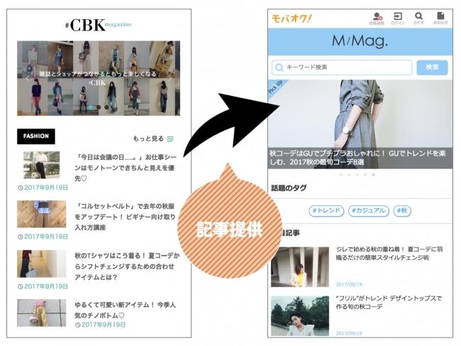 #CBK magazineからM/Mag.へ記事提供