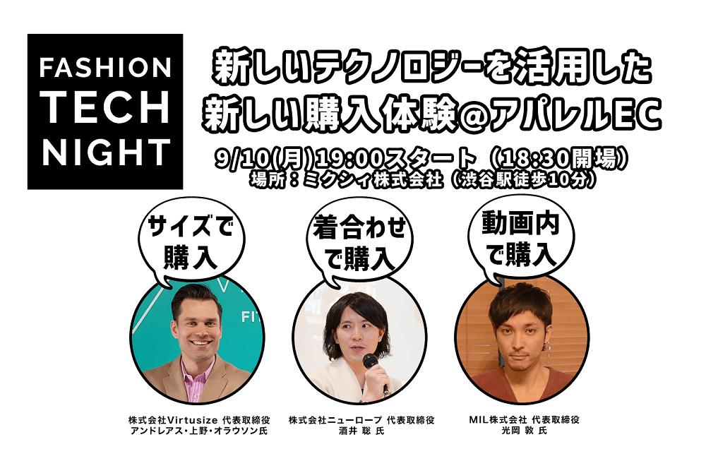 Fashion Tech Night