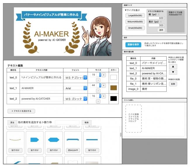 素材やテキストを並べるだけで目を惹くバナーを制作できる『AI-MAKER(アイメーカー)』