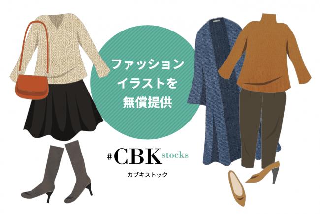#CBK stock(カブキストック)