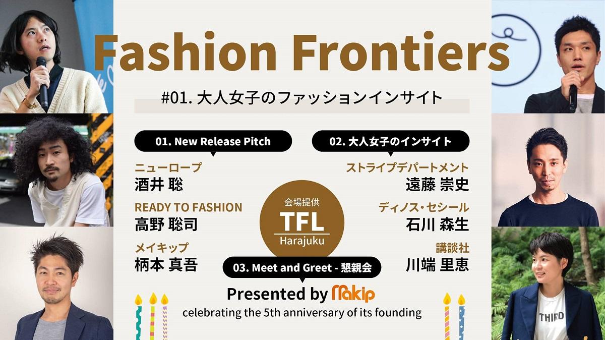 Fashion Frontiers #01. 大人女子のファッションインサイト