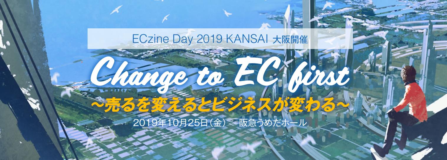 ECzine Day 2019 KANSAI