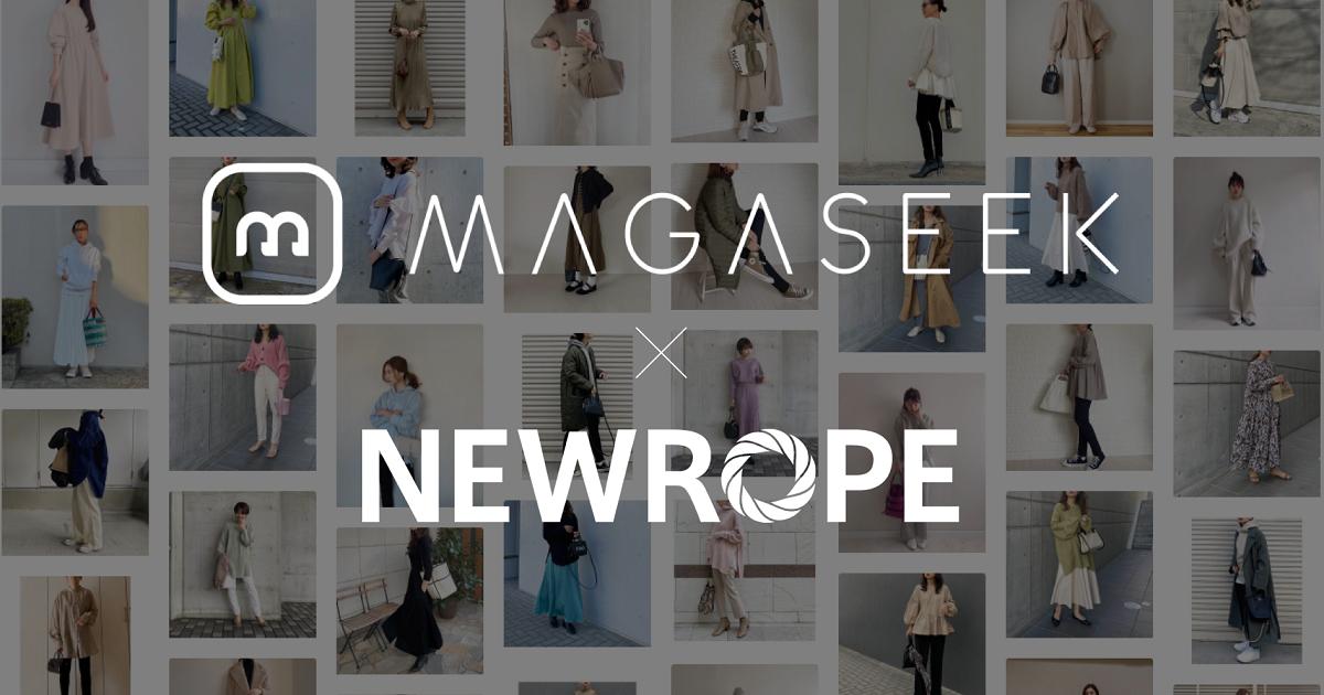 ニューロープ、ファッションAIと10万件のコーディネートを活用してEC『マガシーク』でのスタイリング提案を導入