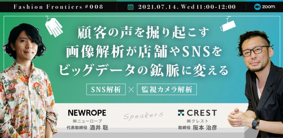 """顧客の声を掘り起こす """"画像解析"""" が店舗やSNSをビッグデータの鉱脈に変える - Fashion Frontiers by Newrope #8"""
