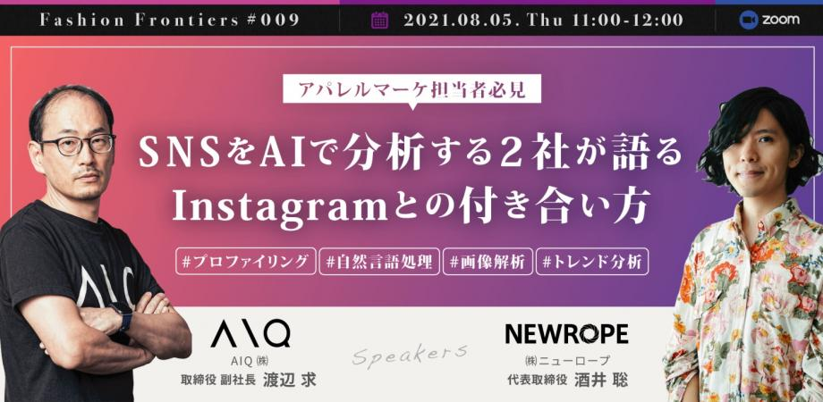SNSをAIで分析する2社が語る、Instagramとの付き合い方 - Fashion Frontiers by Newrope #9